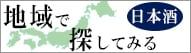 日本酒を地域で探す