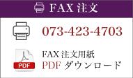 FAXダウンロード