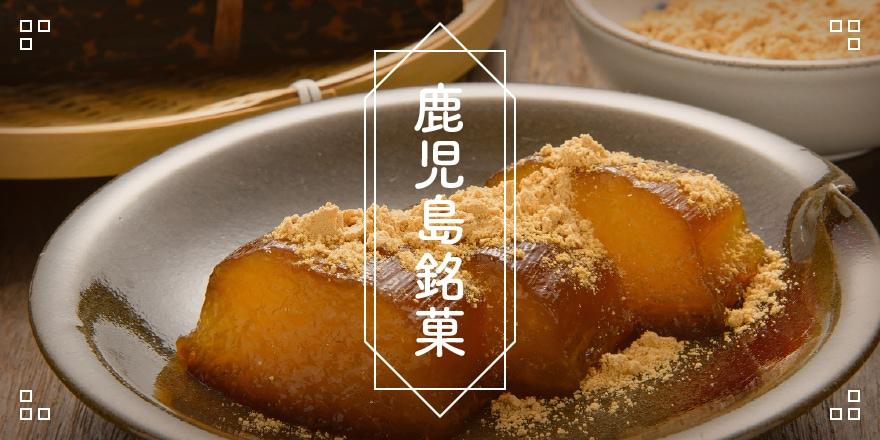 鹿児島銘菓