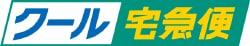 クロネコヤマトクール宅急便(冷凍)