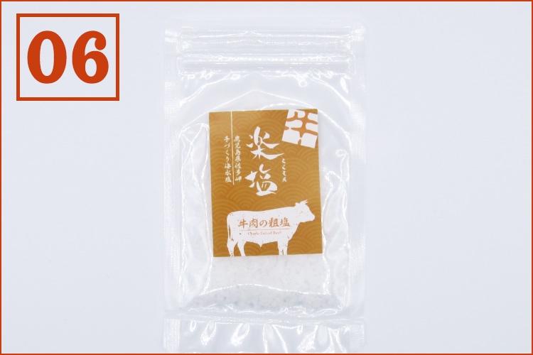 手づくり楽塩(牛肉の粗塩)