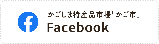 かごしま特産品市場「かご市」 Facebook