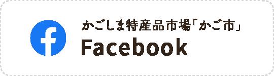 かごしま特産品市場「かご市」 Facebook