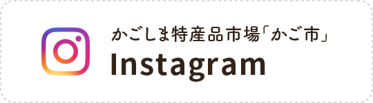 かごしま特産品市場「かご市」 Instagram