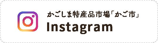 かごしま特産品市場「かご市」 Instagram