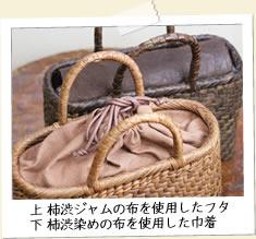 上 柿渋ジャムの布を使用したフタ/下 柿渋染めの布を使用した巾着
