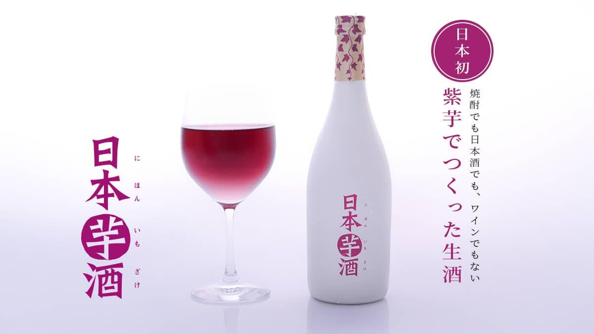 日本芋酒 日本初紫芋でつくった生酒