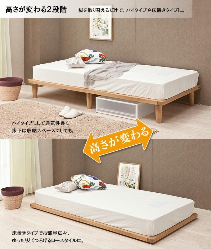 木製ヘッドレスベッド 高さ2段階