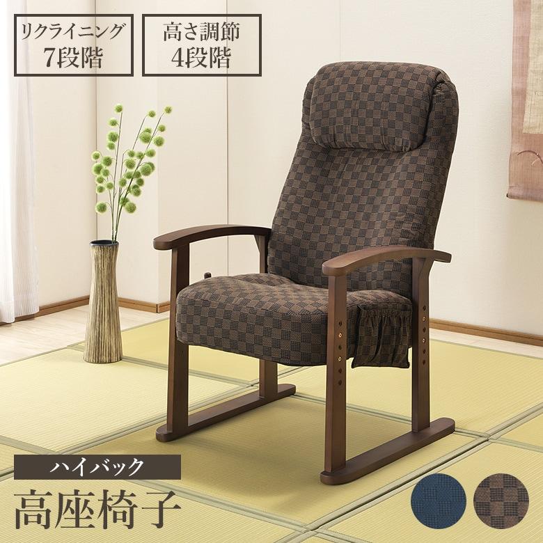 立ち座りが楽になる高座椅子
