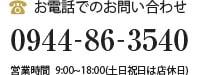 電話でのお問い合わせ 0944-86-3540