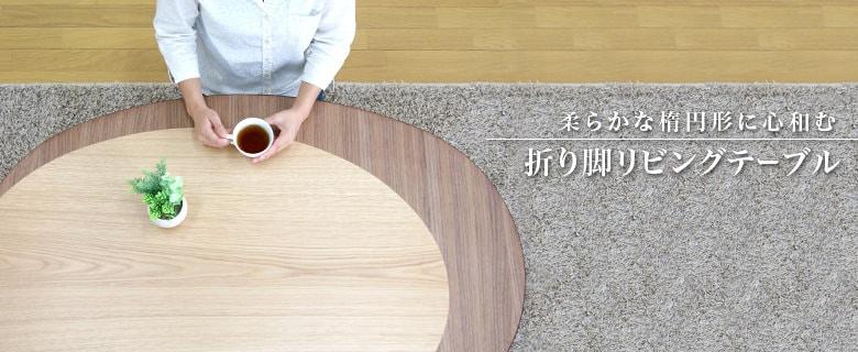折り脚リビングテーブル