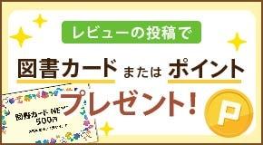 ご購入のうれしい特典 レビューの投稿で商品券プレゼント!