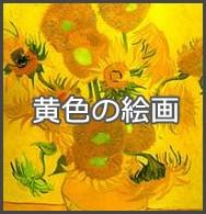 黄色の絵画