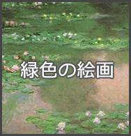 緑色の絵画