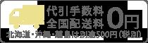 代引き手数料・送料無料 北海道・沖縄・離島は別途500円(税別)