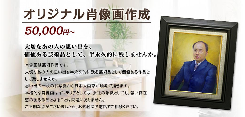 オリジナル肖像画作成¥50,000〜