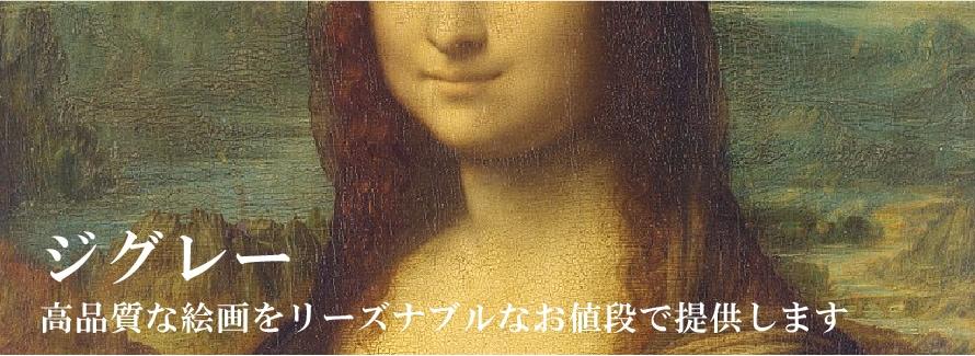ジグレー 高品質な絵画をリーズナブルなお値段で提供します