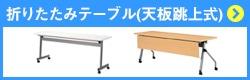 折りたたみテーブル(天板跳上式)
