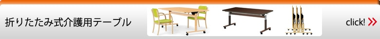 折りたたみ式介護用テーブル