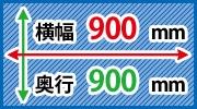 W900xD900シリーズ