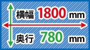 W1800xD780シリーズ