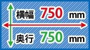 W750xD750シリーズ
