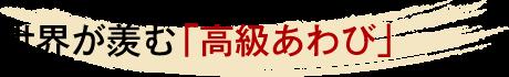 華僑垂涎の「高級あわび」