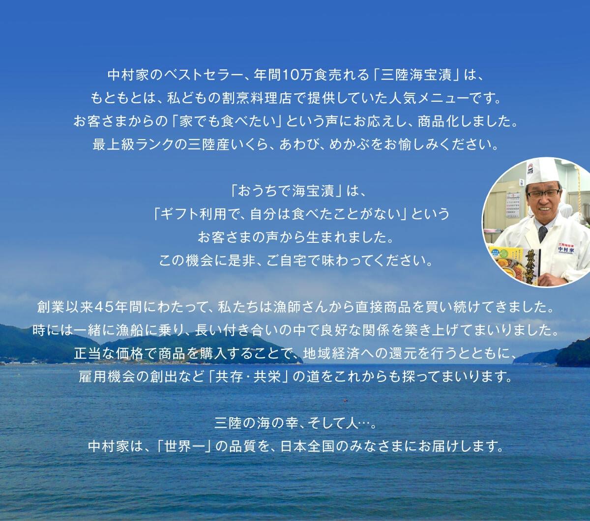 中村家 コメント