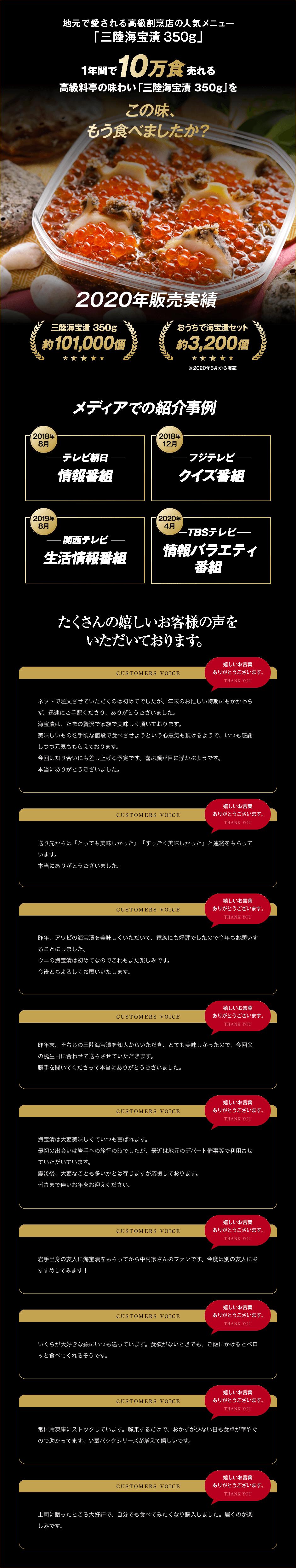 地元で愛される高級割烹店の人気メニュー「三陸海宝漬け」