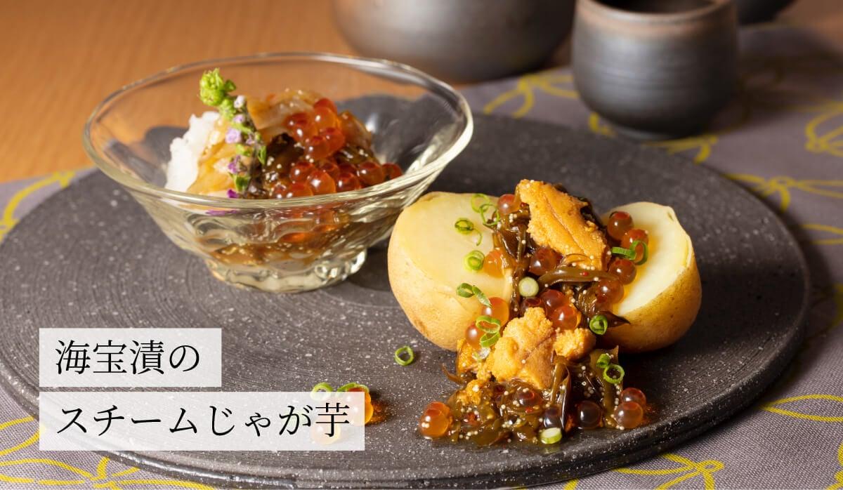 海宝手巻き寿司