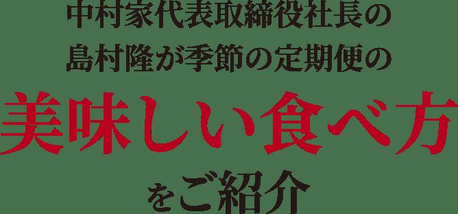 中村屋代表取締役社長の島村隆が季節の定期人の美味しい食べ方をご紹介