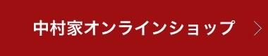 中村屋オンラインショップ