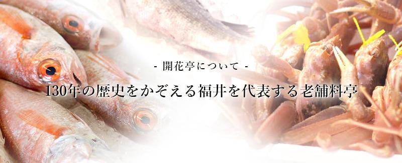 開花亭について 130年の歴史をかぞえる福井を代表する老舗料亭