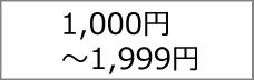 〜1999円