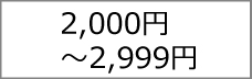 〜2999円