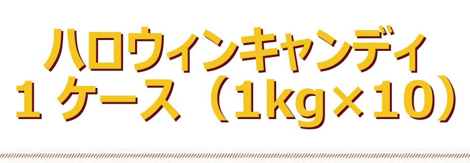 ハロウイン キャンディ 10kg