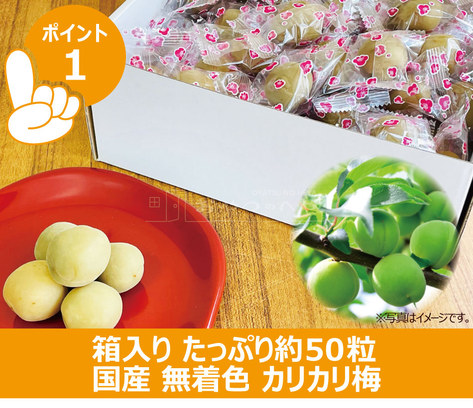 缶入りカリカリ梅
