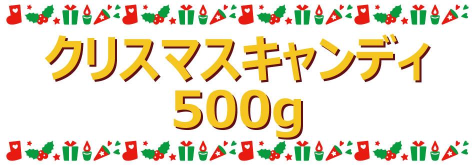 クリスマスキャンディ 送料無料