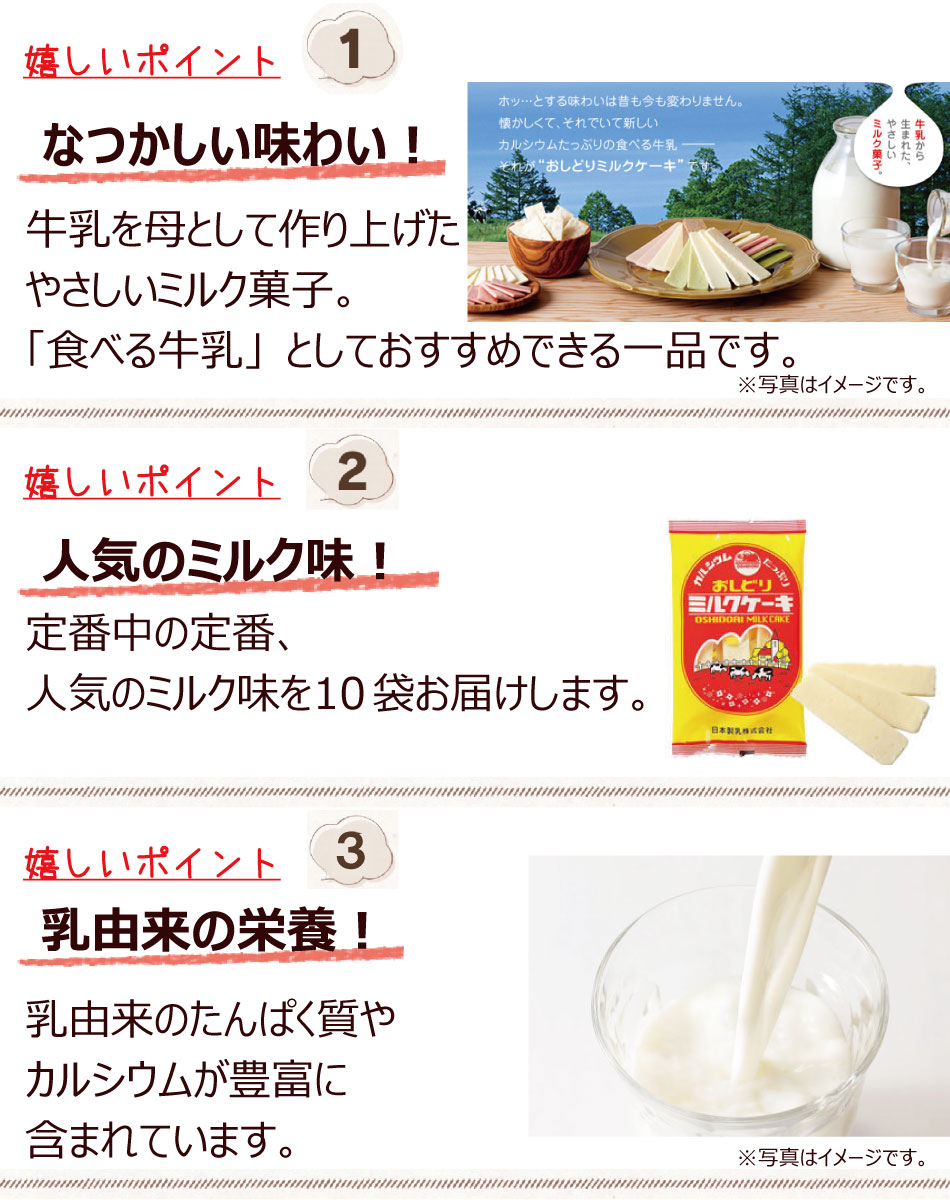 食べる牛乳カルシウム豊富