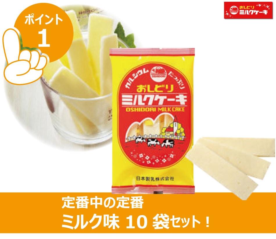 ミルクケーキミルク味10個送料無料