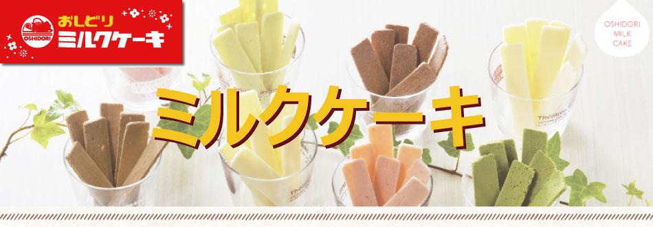 ミルクケーキ10種類送料無料