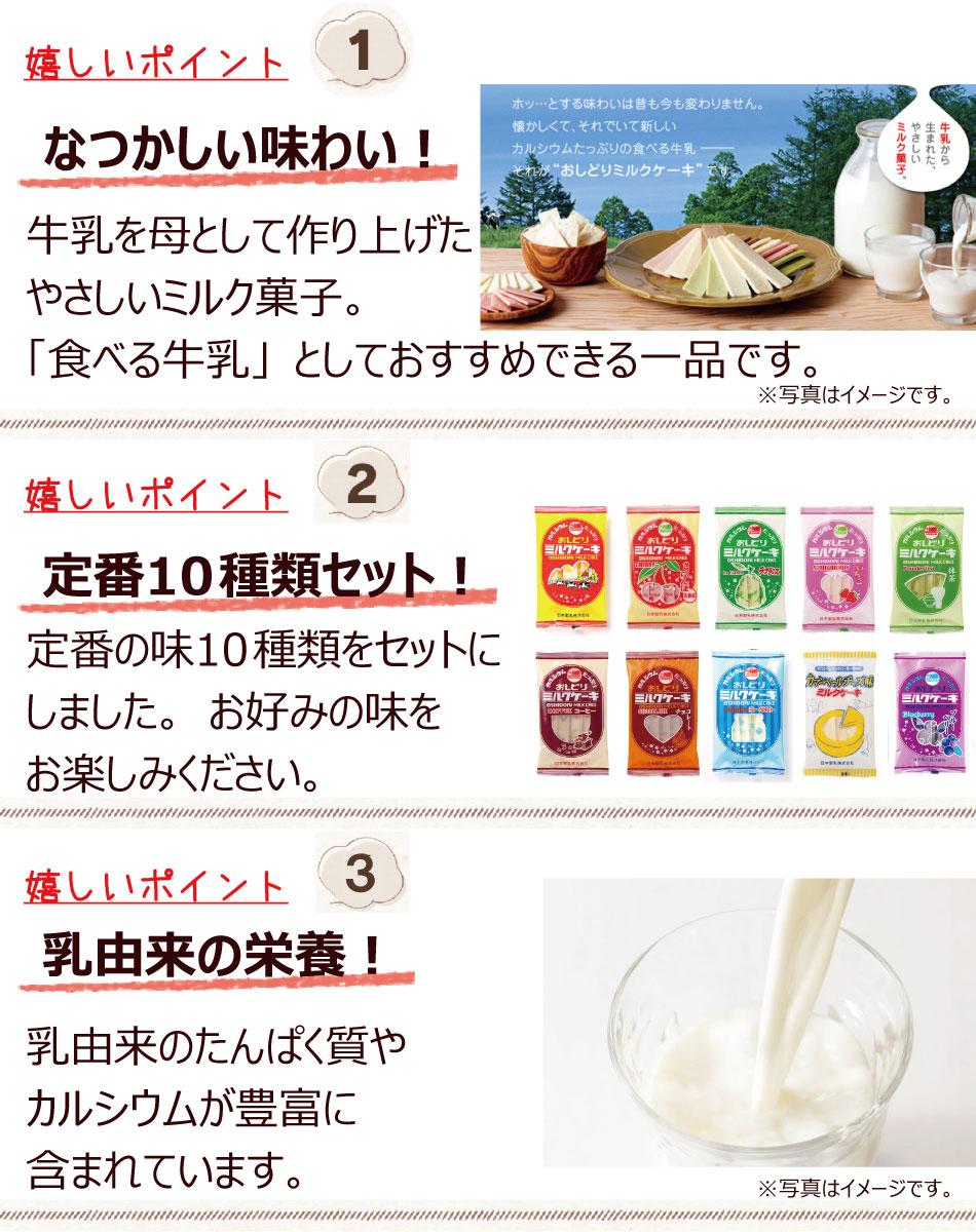 食べる牛乳定番10種類カルシウム豊富