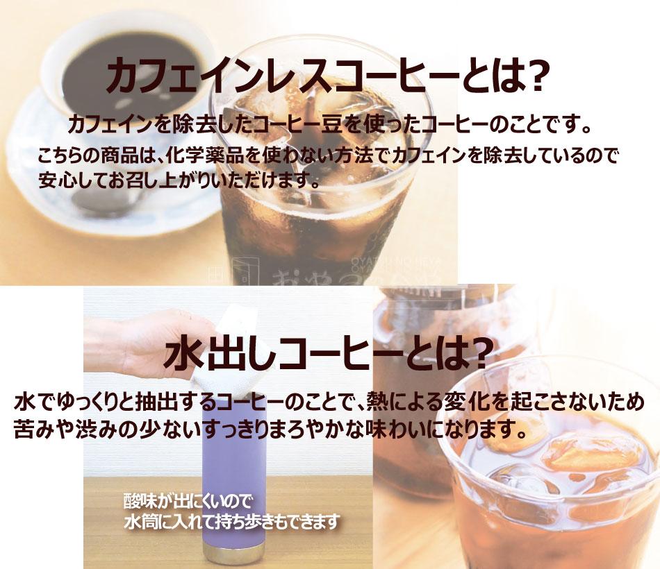 カフェインレスコーヒー 水出しコーヒーについて