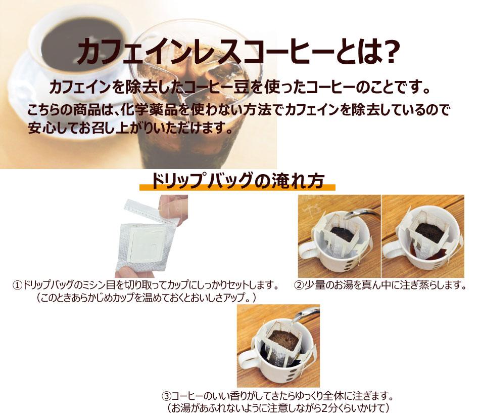 カフェインレスコーヒーついて
