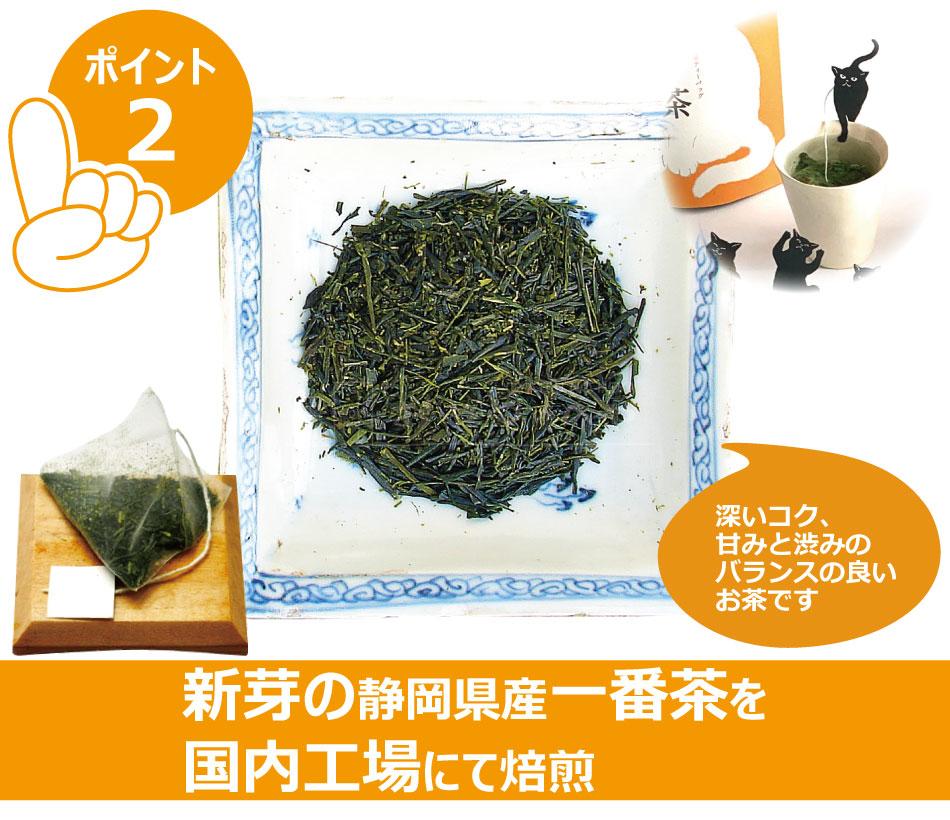 静岡県産一番茶使用