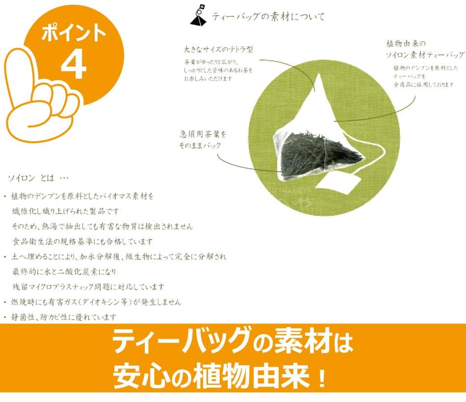 ティーバッグ素材は安心の植物由来