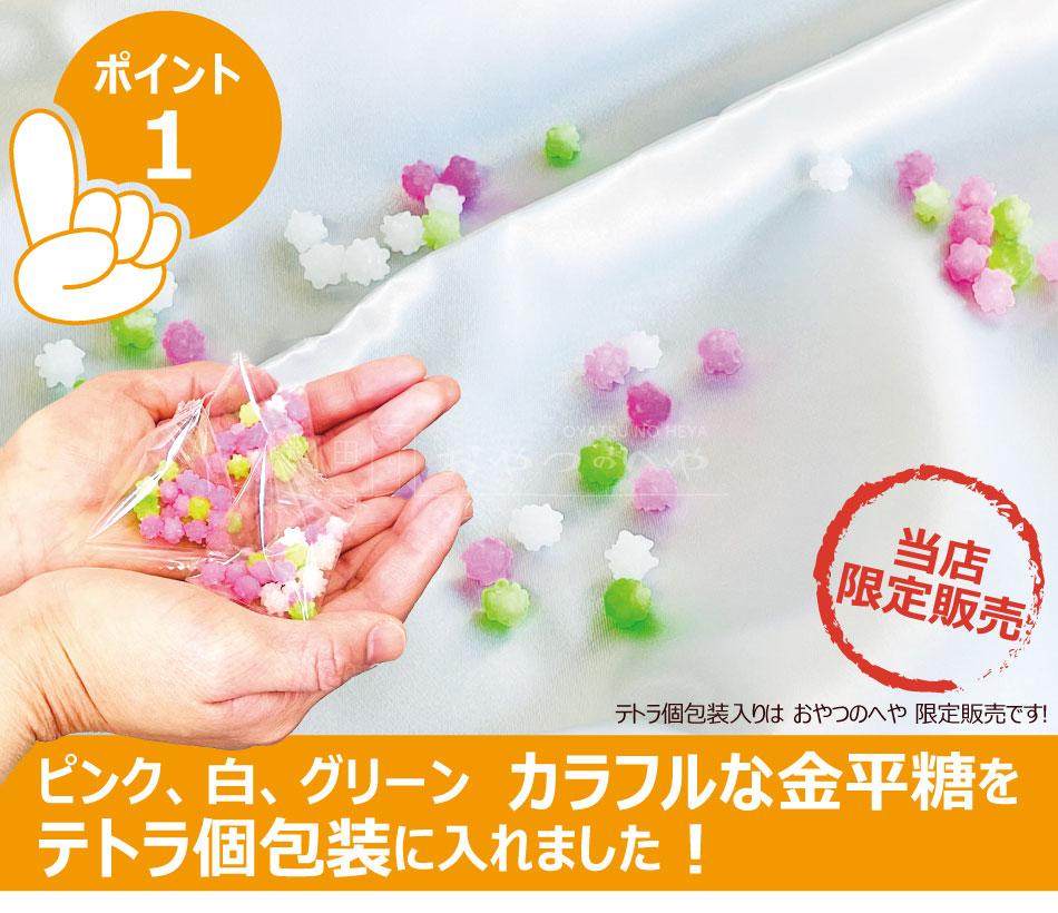 ピンクの金平糖