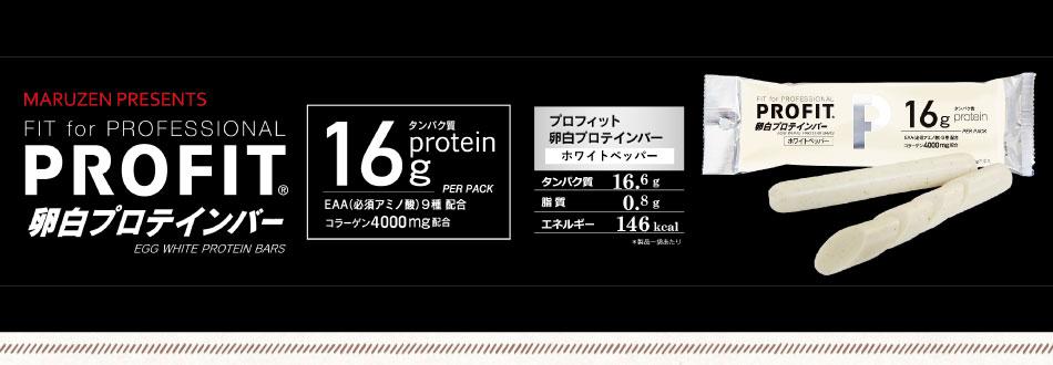 卵白プロテインバー6個セット