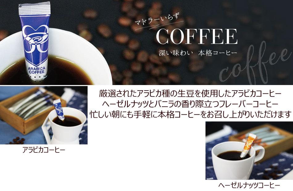 2種類のコーヒー