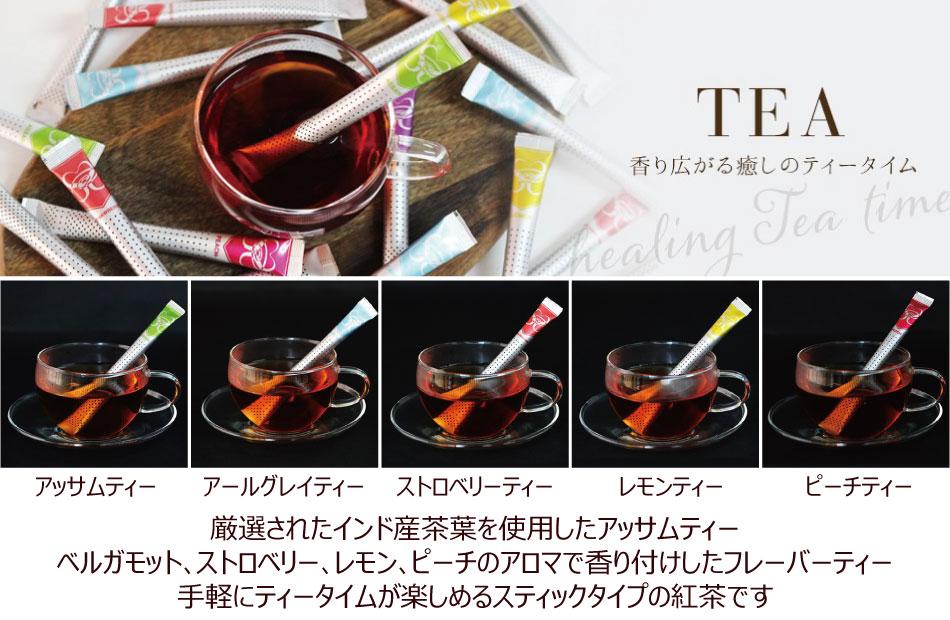 5種類の紅茶